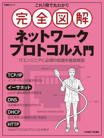 これ1冊で丸わかり 完全図解 ネットワークプロトコル入門