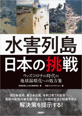 水害列島日本の挑戦