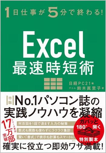 Excel最速時短術