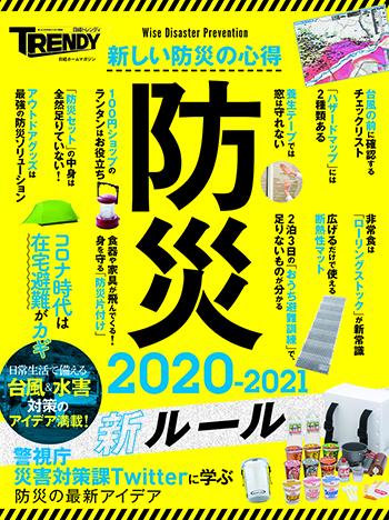 防災 2020-2021 新ルール