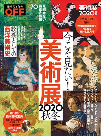 日経おとなのOFF 今こそ見たい!美術展2020年秋冬