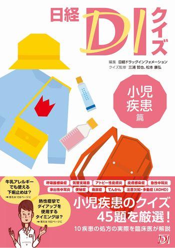 日経DIクイズ 小児疾患篇