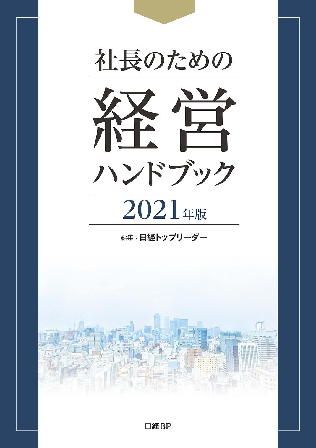 社長のための経営ハンドブック  2021年版