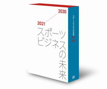 スポーツビジネスの未来2021-2030 書籍