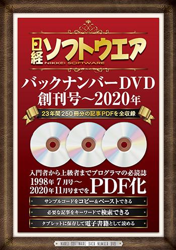 日経ソフトウエア バックナンバーDVD 創刊号~2020年