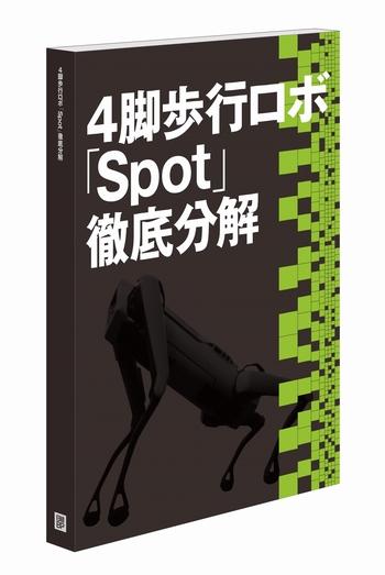 4脚歩行ロボ「Spot」徹底分解 書籍