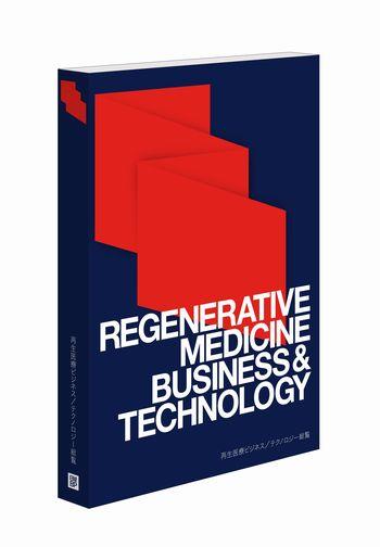 再生医療ビジネス/テクノロジー総覧(書籍)