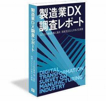 製造業DX調査レポート 書籍