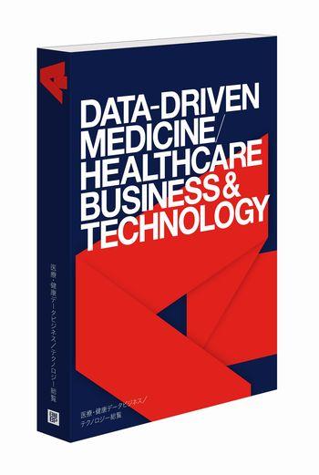 医療・健康データビジネス/テクノロジー総覧(書籍)
