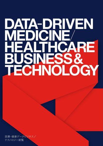 医療・健康データビジネス/テクノロジー総覧(セット)