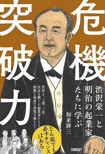 渋沢栄一と明治の起業家たちに学ぶ 危機突破力