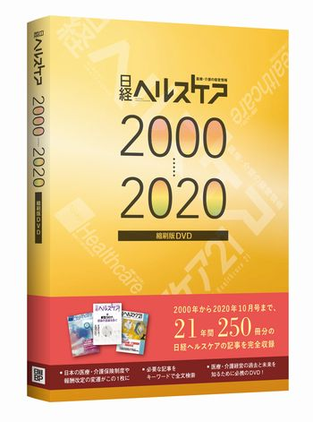 日経ヘルスケア縮刷版DVD 2000-2020