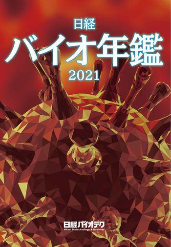 日経バイオ年鑑2021