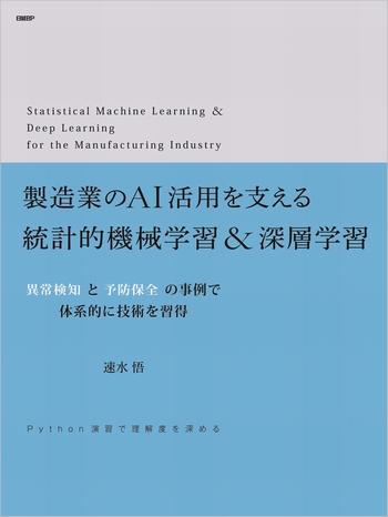 製造業のAI活用を支える統計的機械学習&深層学習