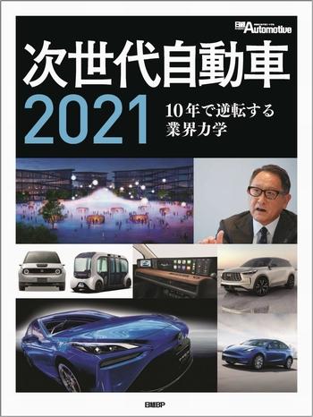 次世代自動車2021