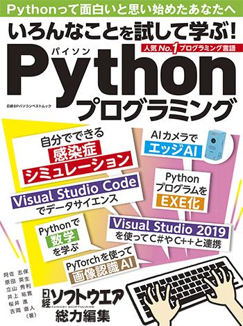 いろんなことを試して学ぶ!Pythonプログラミング