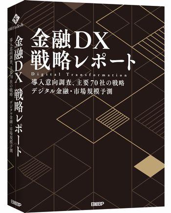 金融DX戦略レポート 書籍