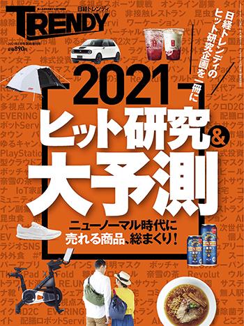 2021ヒット研究&大予測(日経トレンディ2月号臨時増刊)