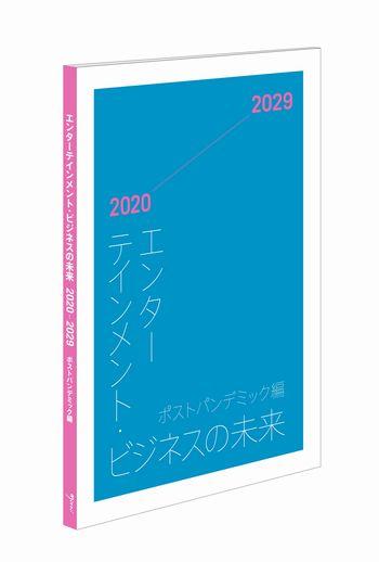 エンターテインメント・ビジネスの未来2020-2029 ポストパンデミック編