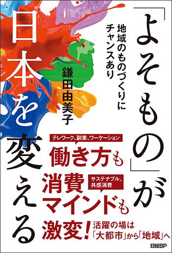 「よそもの」が日本を変える