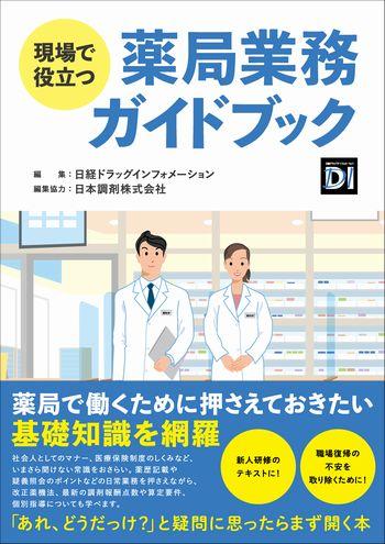 現場で役立つ 薬局業務ガイドブック