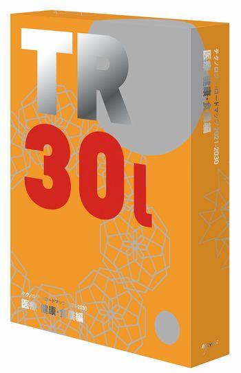 テクノロジー・ロードマップ2021-2030 医療・健康・食農編【書籍とオンラインサービスのセット】