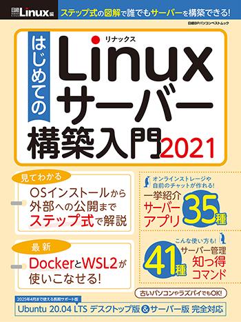 はじめてのLinuxサーバー構築入門2021