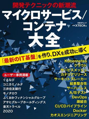 開発テクニックの新潮流 マイクロサービス/コンテナ大全
