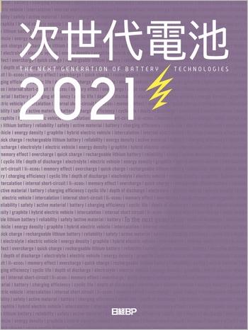 次世代電池2021
