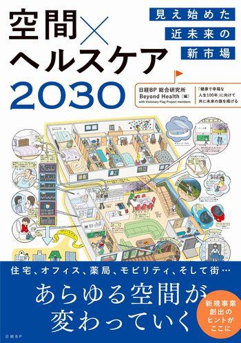 見え始めた近未来の新市場 空間×ヘルスケア 2030