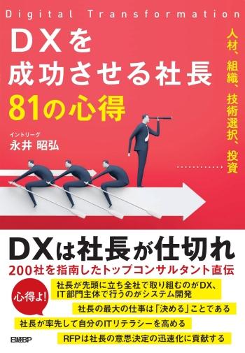 DXを成功させる社長81の心得