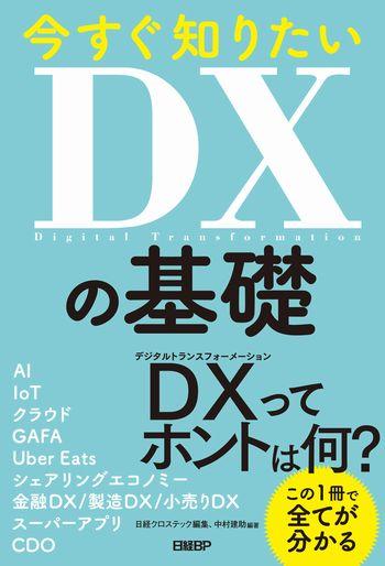 今すぐ知りたいDXの基礎