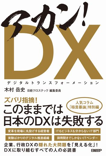 アカン!DX