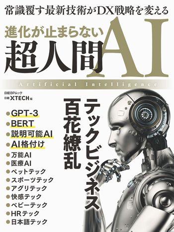 進化が止まらない 超人間AI テックビジネス百花繚乱