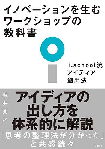 イノベーションを生むワークショップの教科書 i.school流アイディア創出法