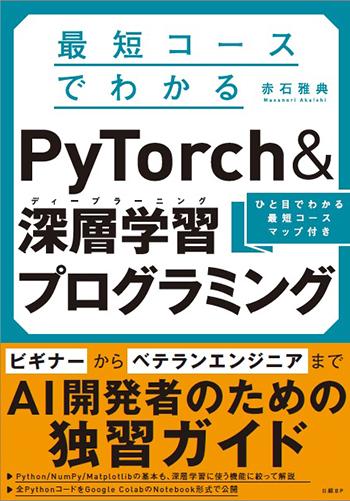 最短コースでわかる PyTorch &深層学習プログラミング