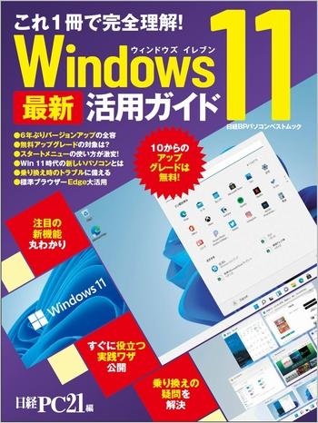 これ1冊で完全理解! Windows 11 最新活用ガイド