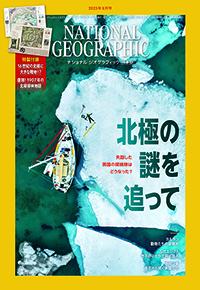 日経ナショナルジオグラフィック最新号