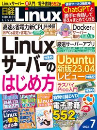 日経Linux表紙