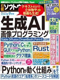 日経ソフトウエア表紙