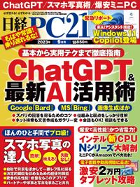 日経PC21表紙