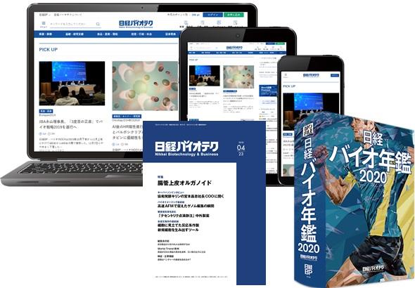 日経バイオテク表紙