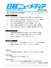 日経ニューメディア表紙