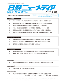 日経ニューメディア