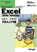 Microsoft Excel セミナー テキスト VBA入門編[2000/2002対応]