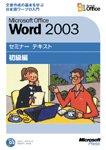 マイクロソフトセミナーテキスト Word 2003 初級編