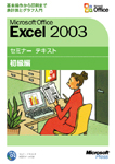 マイクロソフトセミナーテキスト Excel 2003 初級編