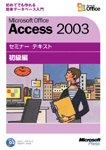 マイクロソフトセミナーテキスト  Access 2003 初級編