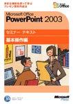 マイクロソフトセミナーテキスト PowerPoint  2003 基本操作編