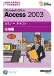 Microsoft Office Access 2003 セミナーテキスト 応用編